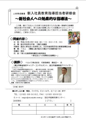 新入社員指導者研修チラシ
